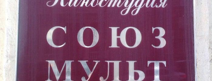 Союзмультфильм is one of Москва.