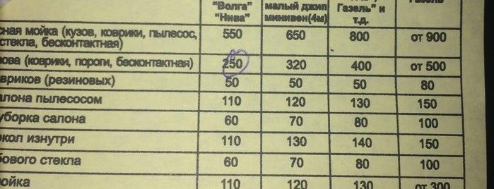АЗС + мойка + Кафе Сказка is one of Танки грязи не боятся?.