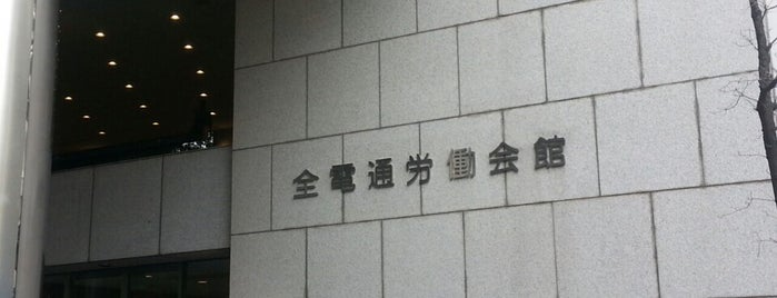 全電通ホール is one of ライブ、イベント会場.