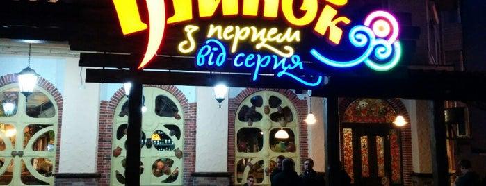 Шинок з перцем від серця is one of Бари, ресторани, кафе Рівне.