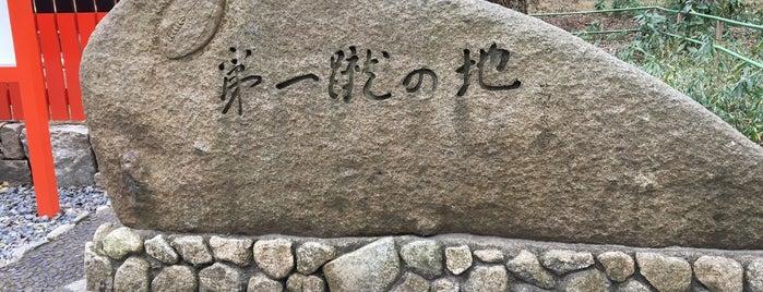 第一蹴の地 is one of 近現代.