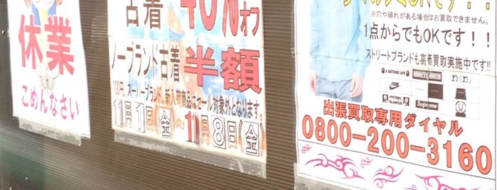 ありえへん倉庫 千代崎店 is one of 気になるべニューちゃん 関西版.