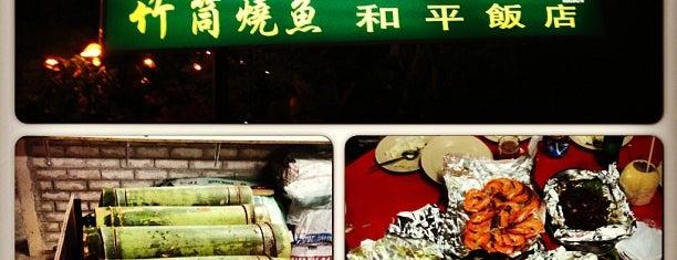 竹筒烧鱼 is one of Eat❷.