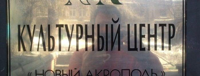 "Культурный центр ""Новый Акрополь"" на Маросейке is one of культУРА."