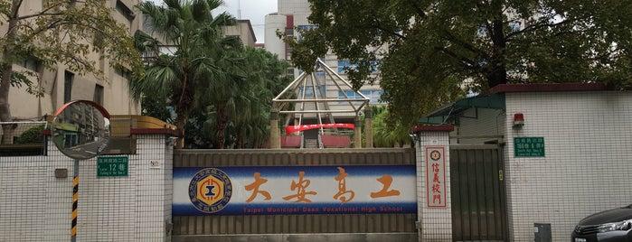 台北市立大安高工 is one of Guide to 台北市's best spots.