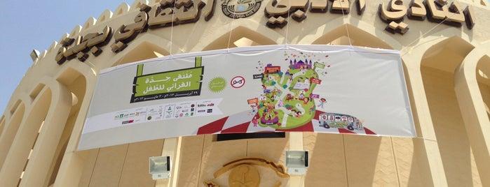 النادي الادبي الثقافي بجدة is one of The Tour.
