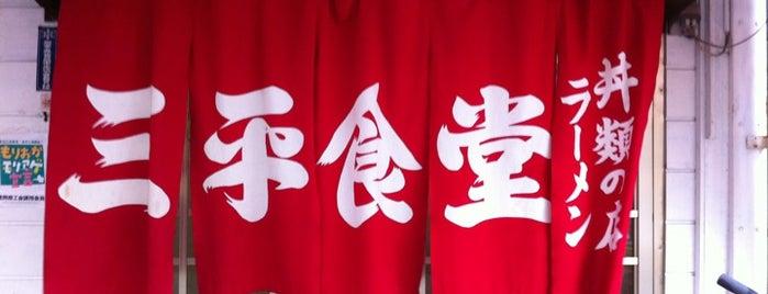 三平食堂 is one of Ramen shop in Morioka.