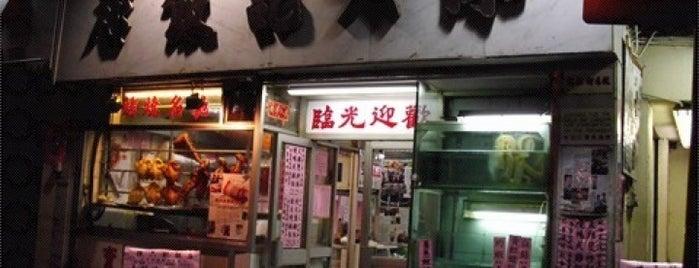 陳六記飯店 is one of 人間製作「飲食男女」食肆。.