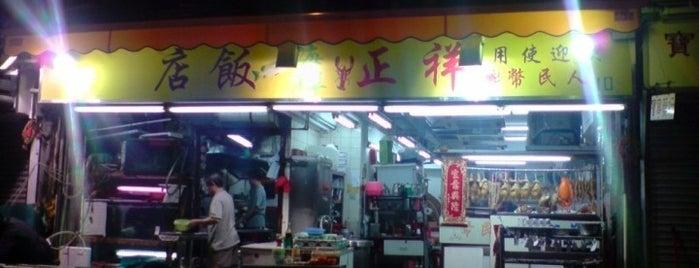 祥正海鮮飯店 is one of 人間製作「飲食男女」食肆。.