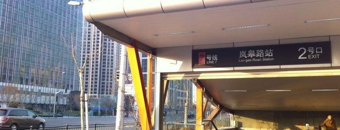 Lan'gao Rd. Metro Stn. is one of Metro Shanghai.