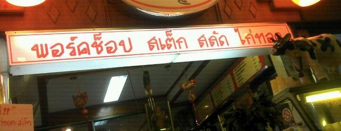 ปรินดา นมสด | สเต็ก สลัดไก่ทอด is one of ของกินริมถนน อ.เมือง โคราช - Korat Hawker Food.