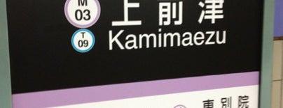 Kamimaezu Station is one of 遠く.
