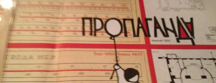 Пропаганда is one of Moscow specials.