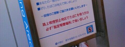 中野駅北口ロータリー 喫煙所 is one of 喫煙所.