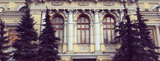 Центральный банк Российской Федерации is one of Moskova 2.