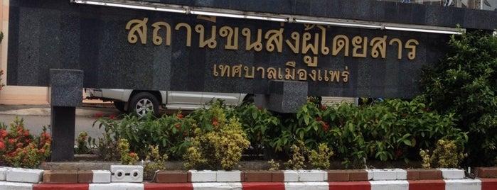 สถานีขนส่งผู้โดยสารจังหวัดแพร่ is one of ลำพูน, ลำปาง, แพร่, น่าน, อุตรดิตถ์.