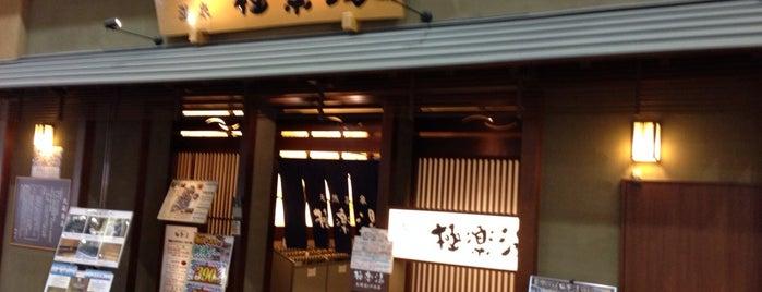 極楽湯 札幌美しが丘店 is one of 楽.