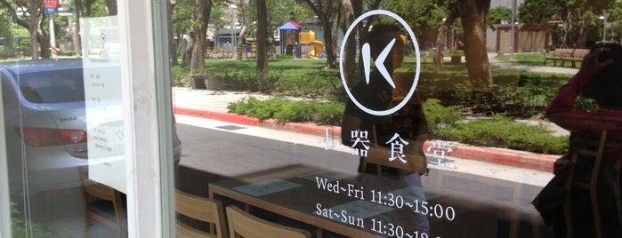 小器食堂 Xiaoqi +k is one of Restaurant.