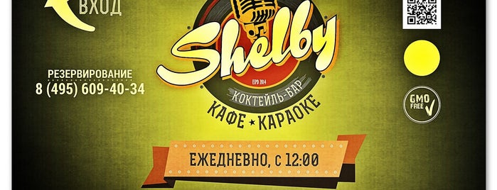 Shelby is one of Сп2.