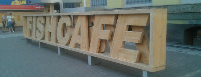 Фишкафе / Fishcafe is one of Guide to Zaporizhzhia's best spots.