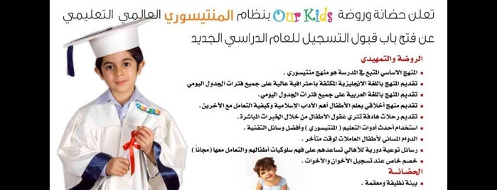 Our kids school is one of Tips List.