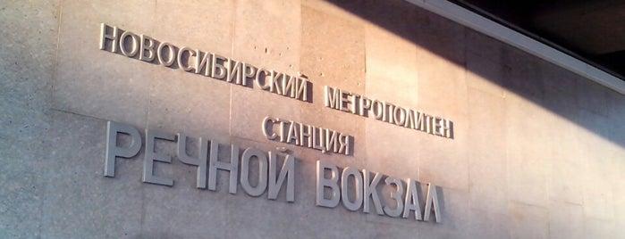 Метро «Речной вокзал» is one of Новосибирск / Novosibirsk.