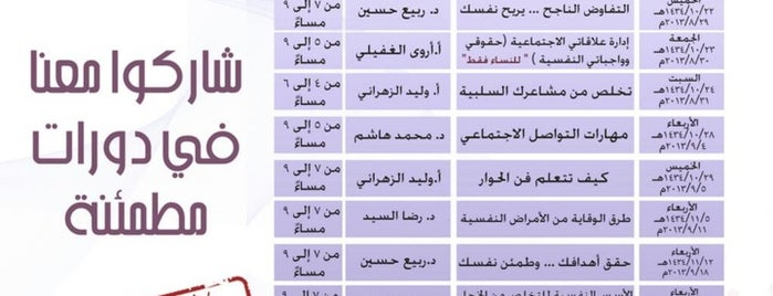 مركز مطمئنه الطبي is one of Tips List.