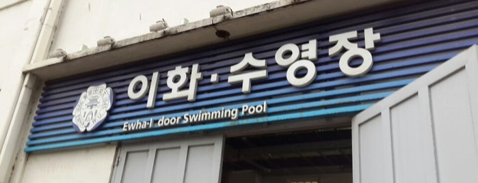 Ewha Womans University Swimming Center is one of 이화여자대학교 Ewha Womans University.
