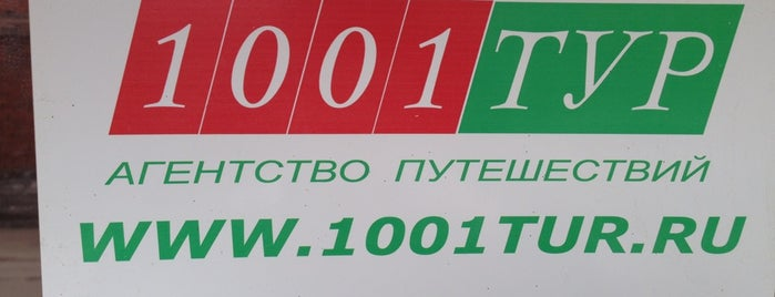 1001 Тур is one of НЕресторанные спецпредложения Петербурга.