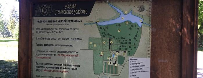 """Усадьба Куракиных """"Степановское"""" is one of РУСЬ."""