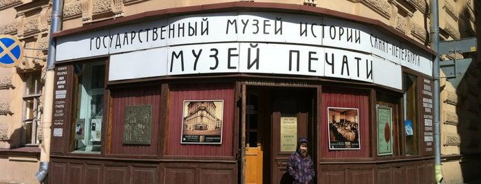 Музей печати is one of Питер.