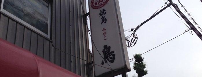 みやこ鳥 is one of 酒場放浪記 #2.