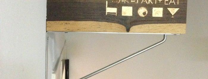 馬喰町 ART+EAT is one of Oshiage - Asakusa.