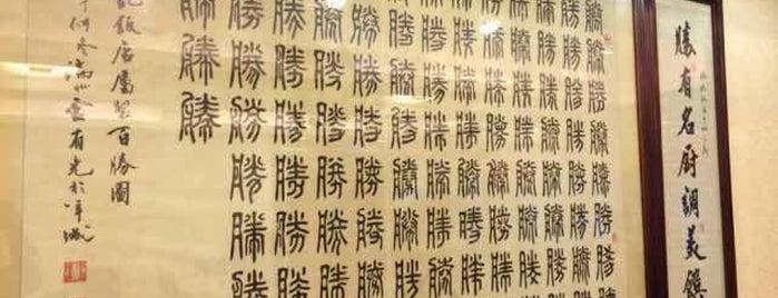 胜记 is one of Mon Carnet de bord.