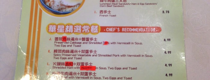 Chi Star House 華星餐廳 is one of The 'B' List - Very Good in Toronto.