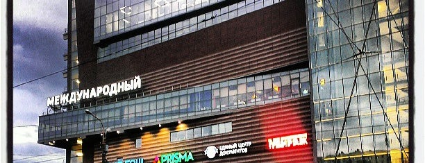 ТРК «Международный» is one of Торговые центры в Санкт-Петербурге.