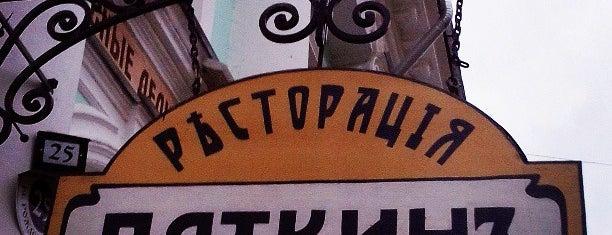 Пяткинъ is one of Куда податься в Нижнем.