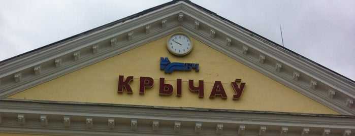 Кричев is one of Города Беларуси.