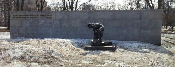 Скульптура «Булыжник — оружие пролетариата» is one of Москва и загородные поездки.