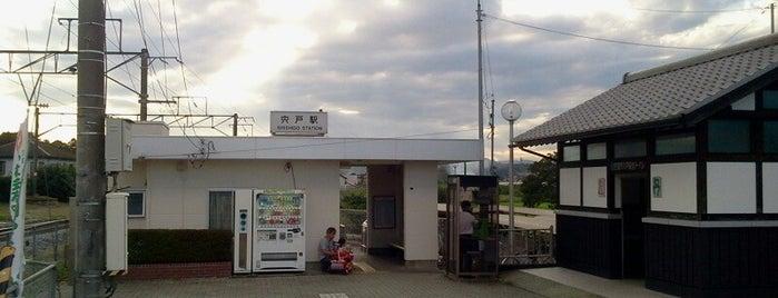 Shishido Station is one of 水戸線.
