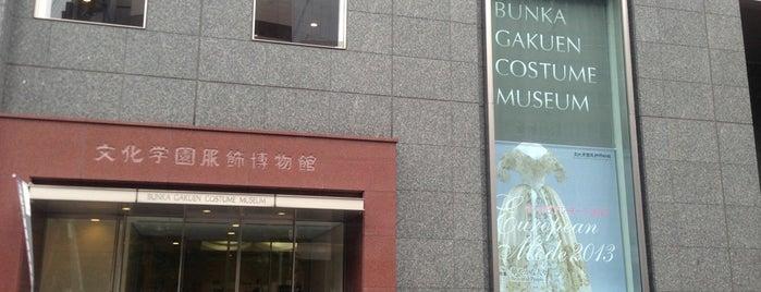Bunka Gakuen Costume Museum is one of Jpn_Museums2.