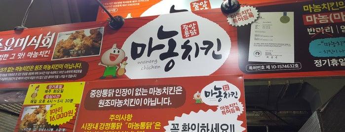 중앙통닭 is one of 201404제주여행.