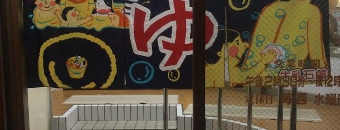 平和湯 is one of 銭湯.