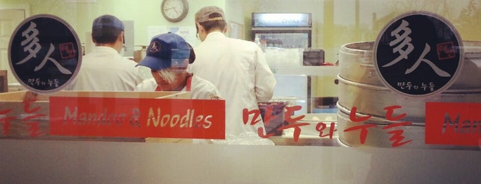Mandoo & Noodles is one of Alyssa's Philly Life.