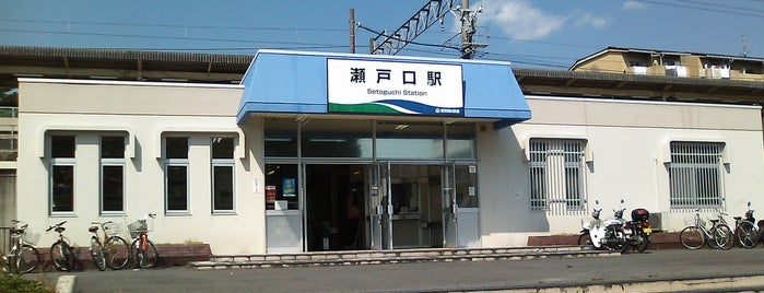 Setoguchi Station is one of 愛知環状鉄道.