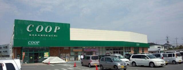 コープなかのくち is one of 小売店.