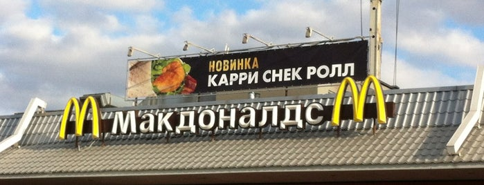 McDonald's is one of Moskova 2.