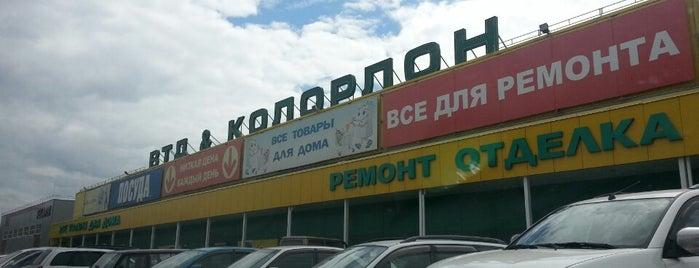 работники колорлон новосибирск официальный сайт каталог честь неё