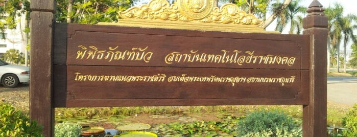 RMUTT Lotus Museum is one of ?8.