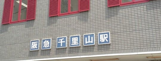 Senri-yama Station (HK92) is one of 阪急京都本線・千里線・嵐山線の駅.